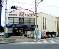 TSUTAYA 南流山店