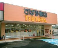 TSUTAYA 七光台店