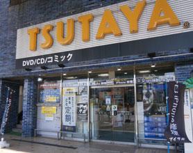 TSUTAYA 八千代台店