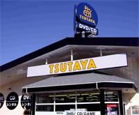 TSUTAYA 柏店