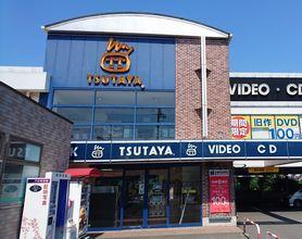 TSUTAYA 片倉町店