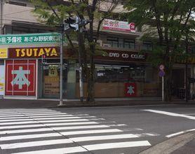 TSUTAYA あざみ野店