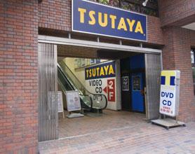 TSUTAYA 綱島店