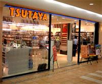 TSUTAYA La vista新杉田店