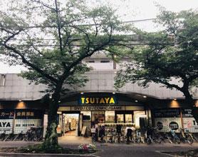 TSUTAYA たまプラーザ店