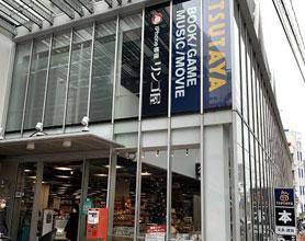 TSUTAYA 菊名駅東口店