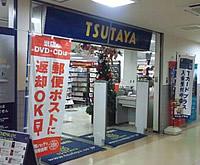 The New's TSUTAYA 新百合ヶ丘店