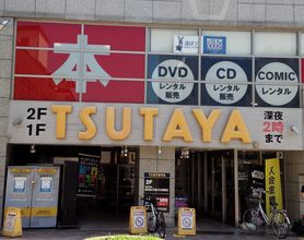 TSUTAYA 向ヶ丘遊園店