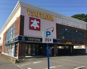 TSUTAYA 横須賀粟田店