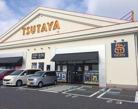 TSUTAYA 相模大野店