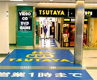 TSUTAYA 京王橋本店