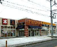 TSUTAYA 鶴嶺店