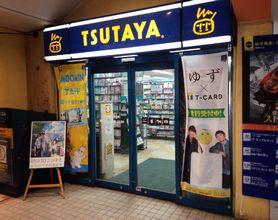 TSUTAYA さがみ野駅前店
