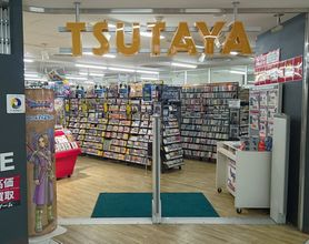 TSUTAYA 追浜店