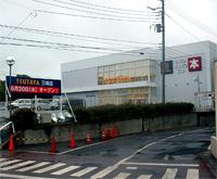 TSUTAYA 三崎店