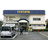 TSUTAYA すみや平塚山下店