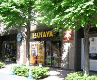TSUTAYA BOOK STORE 神谷町駅前店