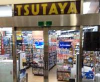 TSUTAYA 勝どき店