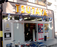 TSUTAYA 学芸大店