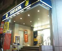 TSUTAYA 宮崎台駅前店