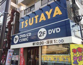 TSUTAYA 曳舟店