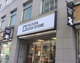 TSUTAYA BOOK STORE五反田店