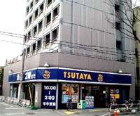 TSUTAYA 千歳船橋店