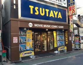 TSUTAYA JR中野駅前店