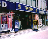 TSUTAYA 金町店