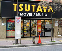 TSUTAYA 西葛西店