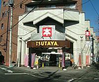 TSUTAYA 高倉店