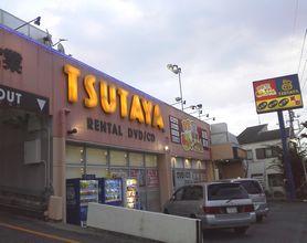 TSUTAYA 町田小川店