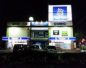 TSUTAYA 東大和店