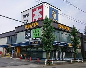 TSUTAYA 羽村店