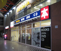 TSUTAYA ビッグボックス東大和市駅前店