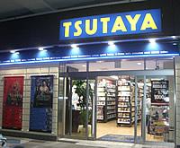 TSUTAYA 聖蹟桜ヶ丘駅前店