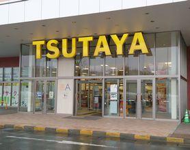 TSUTAYA イオンモール日の出