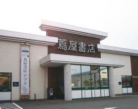 蔦屋書店 南笹口店