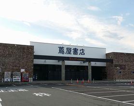 蔦屋書店 佐渡佐和田店