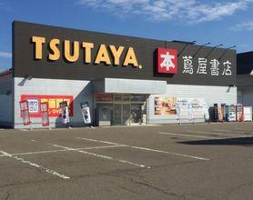 TSUTAYA 上越ウィングマーケットセンター店