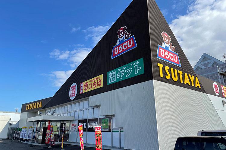 TSUTAYA 新発田店
