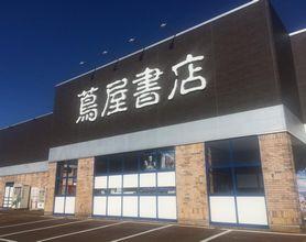 蔦屋書店 六日町店