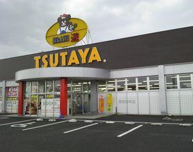 TSUTAYA 新津北上店