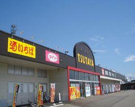 TSUTAYA 柏崎柳田店