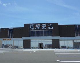 蔦屋書店 高田西店