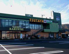 TSUTAYA ワイプラザ武生店