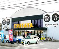 TSUTAYA 甲府昭和店