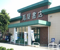 蔦屋書店 長野川中島店