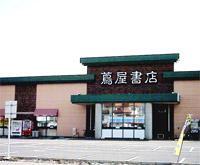 蔦屋書店 大町店