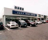 ファミリークラブ 鷺山店